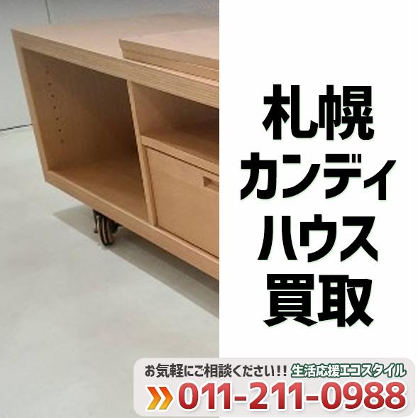 札幌カンディハウス買取実績(2021年3月)