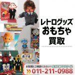 【札幌】レトログッズ・おもちゃ買取