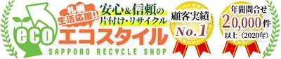 札幌リサイクルショップ 生活応援エコスタイル2021