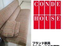 カンディハウス(CONDE HOUSE)ソファー3人がけ買取