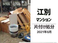 江別マンション片付け処分(2021年5月)
