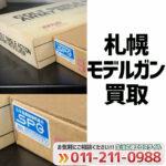 札幌モデルガン・ガスガン・エアガン・電動ガン買取