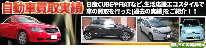 札幌自動車買取実績