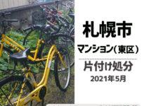 札幌マンション片付け処分(札幌市東区・2021年5月)