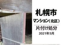 札幌マンション片付け処分(札幌市北区・2021年5月)