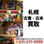 札幌古書・古本買取(2021年6月)