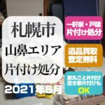 札幌一軒家戸建片付け処分(中央区山鼻・2021年6月)