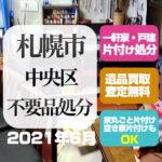 札幌不要品処分 買取 中央区(2021年6月)