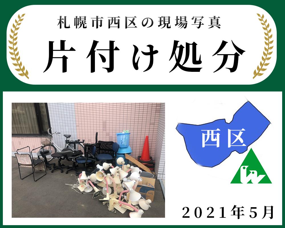 札幌マンション処分片付け 西区(2021年5月)