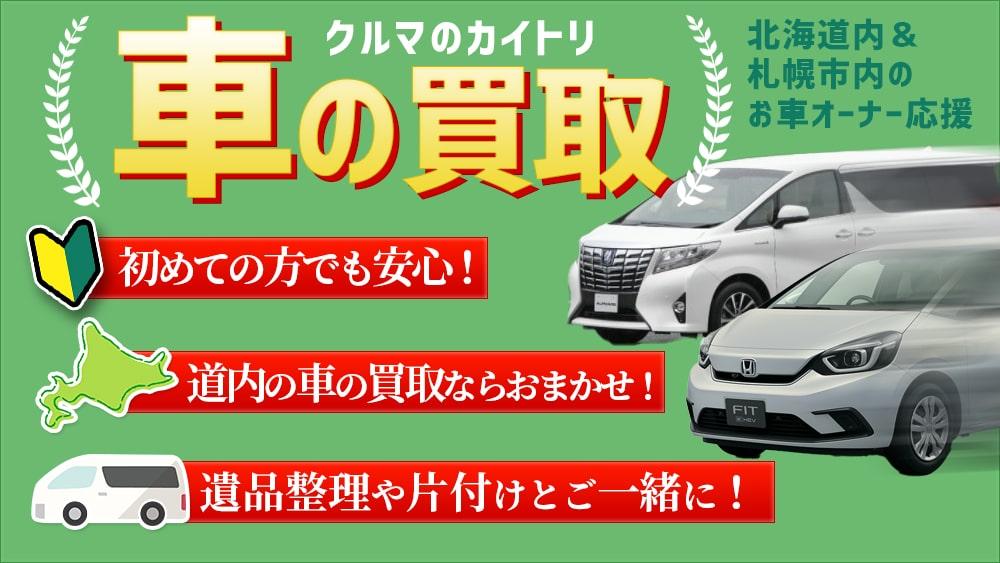 札幌車買取