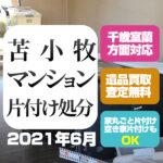 苫小牧マンション片付け処分(2LDK・2021年6月)