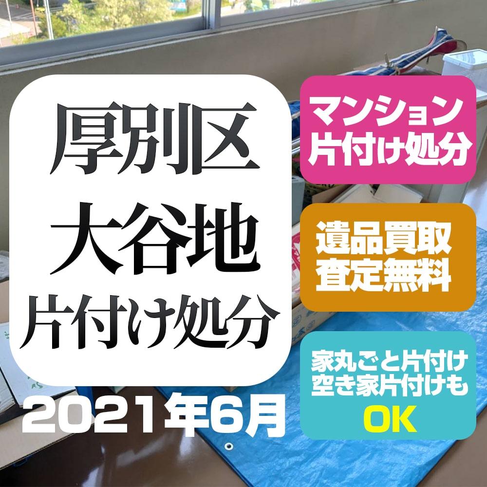 札幌マンション片付け処分(厚別区大谷地・2021年6月)