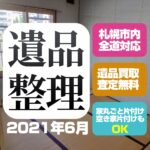 札幌遺品整理マンション戸建片付け処分(厚別区・3LDK・2021年6月)