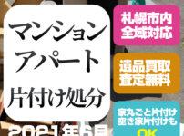 札幌マンション・アパート片付け処分(白石区・2021年6月)