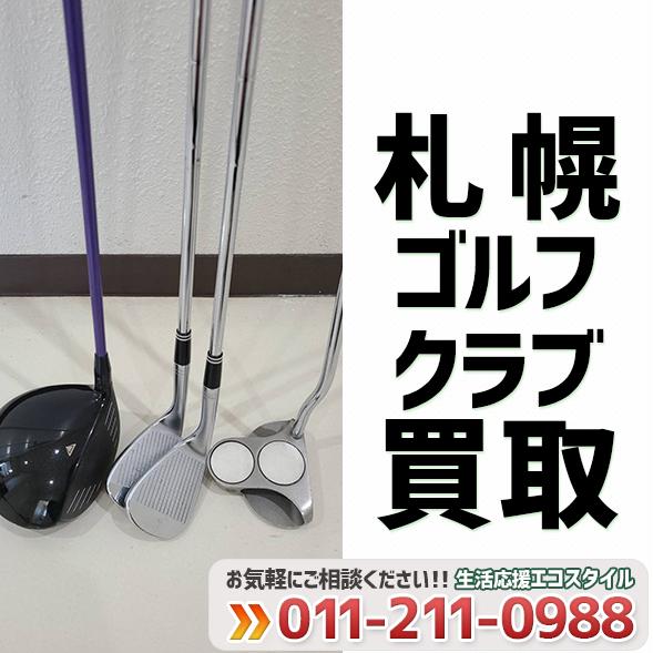 札幌ゴルフクラブ買取(2021年6月)