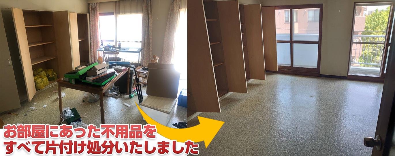 札幌マンション片付け処分(西区・3LDK・2021年6月)