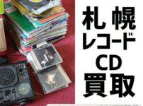 札幌レコード・CD買取(2021年6月)