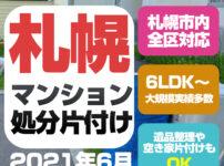 札幌マンション処分片付け(豊平区 2021年6月)