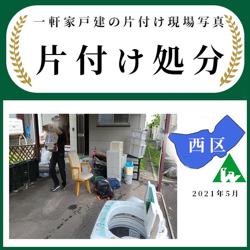 札幌一軒家戸建 処分片付け 西区(2021年5月)