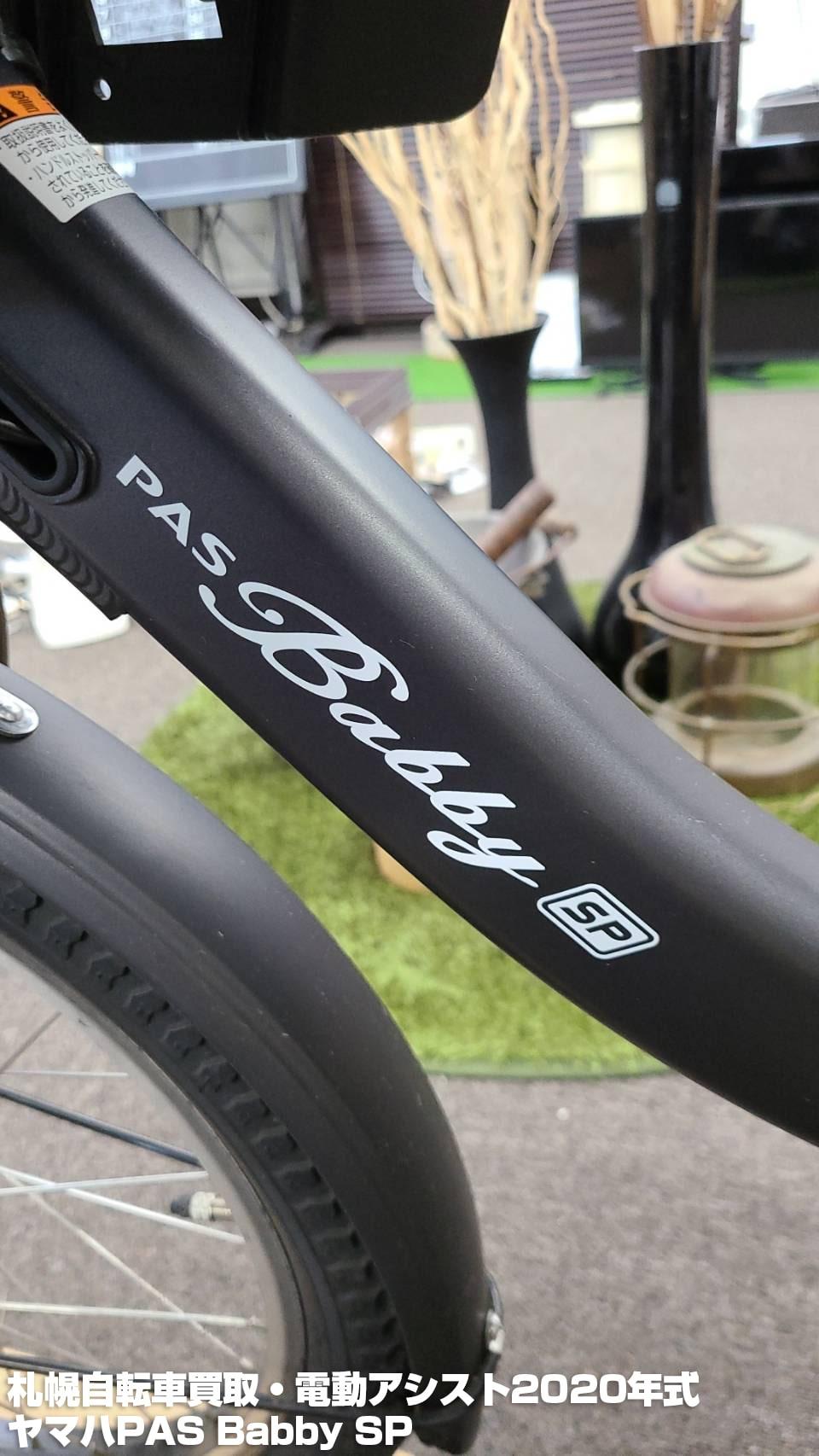 札幌自転車買取・電動アシスト2020年式ヤマハPAS Babby SP(2021年7月)