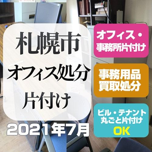 札幌市オフィス内処分片付け2021年7月
