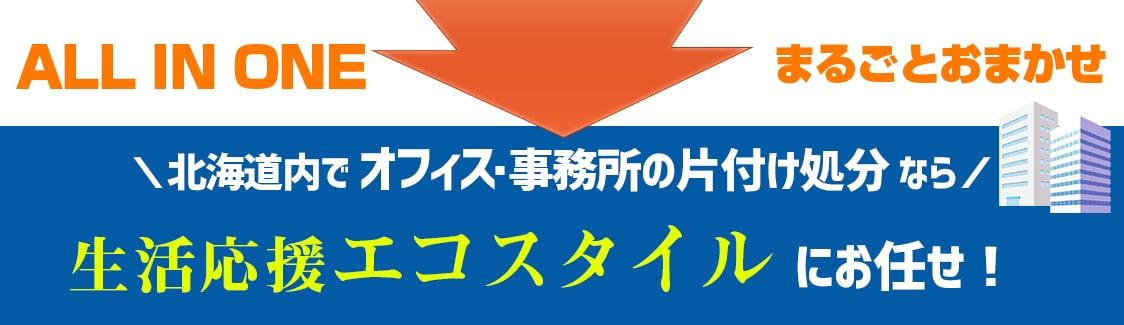 北海道内でオフィス事務所の片付け処分なら生活応援エコスタイルへ