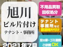 旭川テナント・ビル片付け(2021年7月)作業