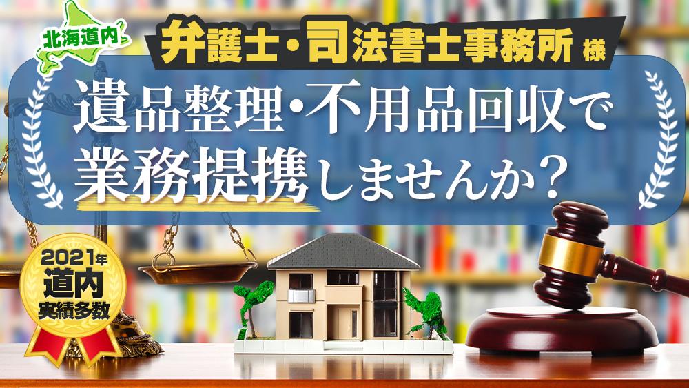 北海道内の弁護士事務所様必見・片付け・不用品処分会社をお探しならお任せください