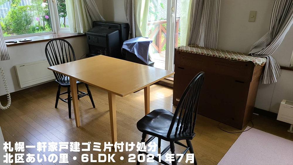 札幌一軒家戸建ゴミ片付け処分(北区あいの里・6LDK・2021年7月)