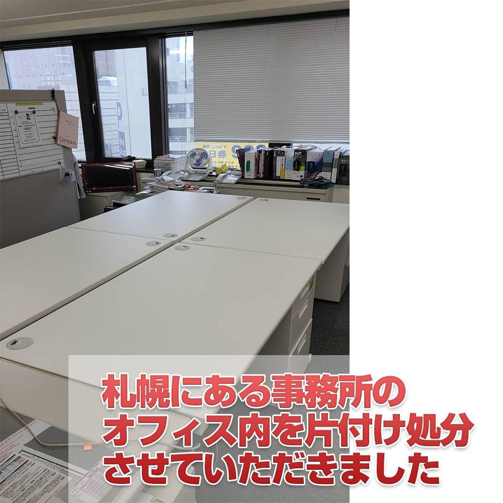 札幌にある事務所の オフィス内を片付け処分 させていただきました
