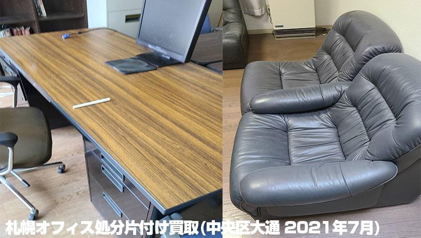 オフィス用品PCや椅子