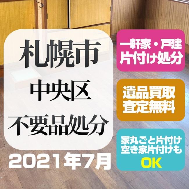 札幌不要品処分片付け(中央区 2021年7月)