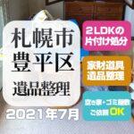 札幌遺品整理マンション片付け処分(豊平区・2LDK・2021年7月)