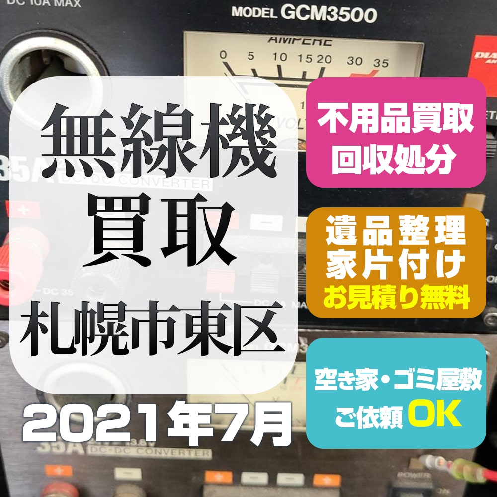 札幌無線機買取・アルインコ・ICOM・ダイアモンド(2021年7月)