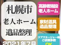 札幌遺品整理片付け処分・買取・老人ホーム(2021年7月・2LDK)