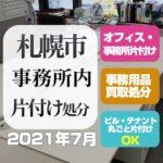 札幌事務所・会社・片付け処分(2021年7月)