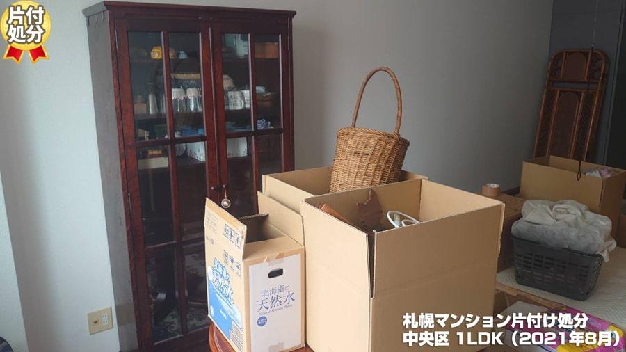札幌マンション片付け処分実績写真(中央区・1LDK・2021年8月)