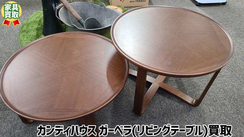 札幌家具買取 カンディハウス(CONDE HOUSE)ガーベラ・テーブル