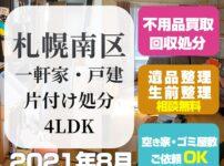 札幌一軒家・戸建 片付け処分(南区・4LDK・2021年8月)