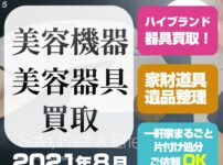 札幌美容機器・美容器具 買取(ブラウンPL5227・2021年8月)