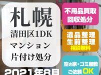 札幌マンション片付け処分 (清田区 1DK・2021年8月)