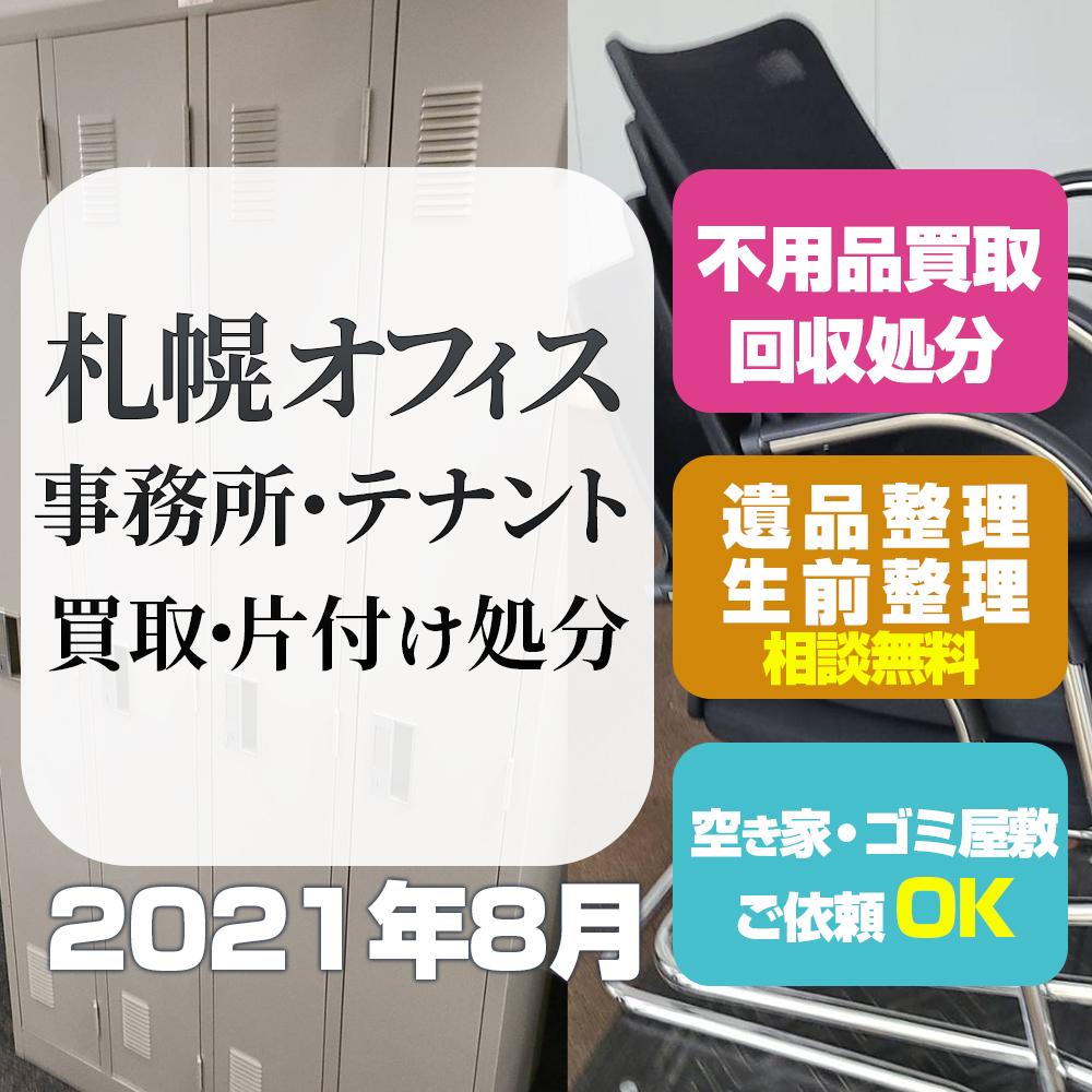 札幌オフィス 事務所・テナント 買取・片付け処分(2021年8月)