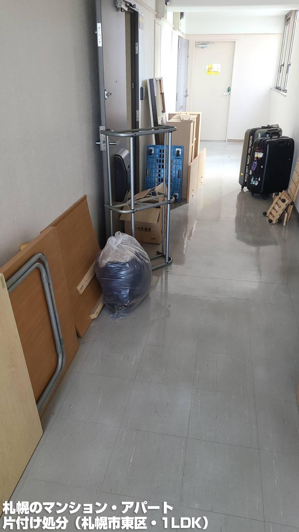 札幌マンションアパート片付け処分(東区・1LDK・2021年7月)