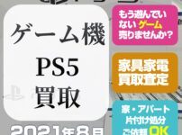 【PS5買取】プレイステーション5ゲーム機ハード本体買取(2021年8月)