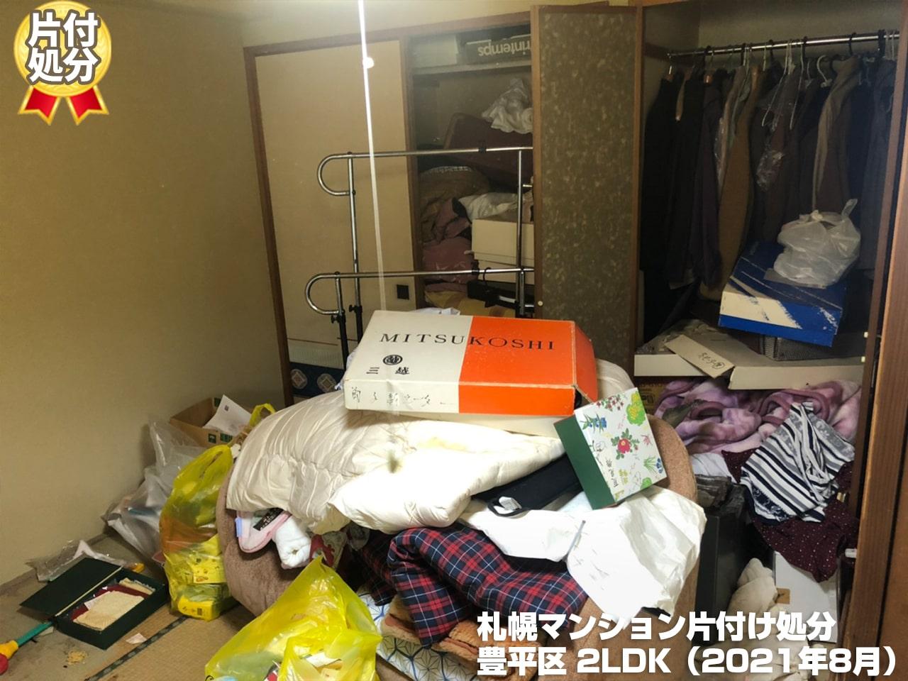 札幌マンション片付け処分 (豊平区2LDK・2021年8月)