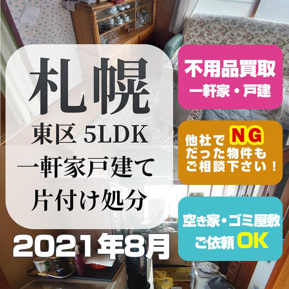 札幌一軒家戸建片付け処分(東区・5LDK・2021年8月)