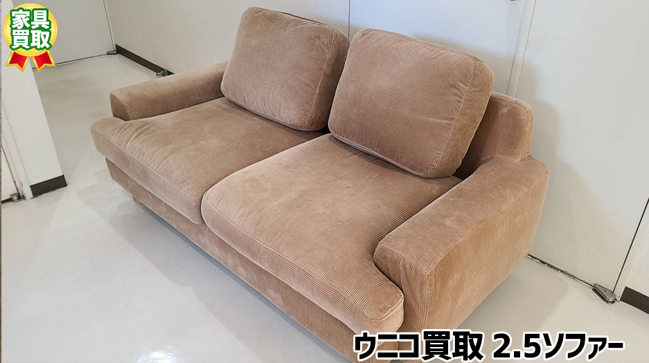 札幌家具買取 ウニコunicoソファー(2021年7月)