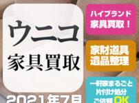 札幌ブランド家具買取 ウニコunicoソファー(2021年7月)