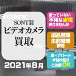 札幌カメラ・ビデオカメラ 買取(SONYデジタル4Kビデオカメラ・2021年8月)