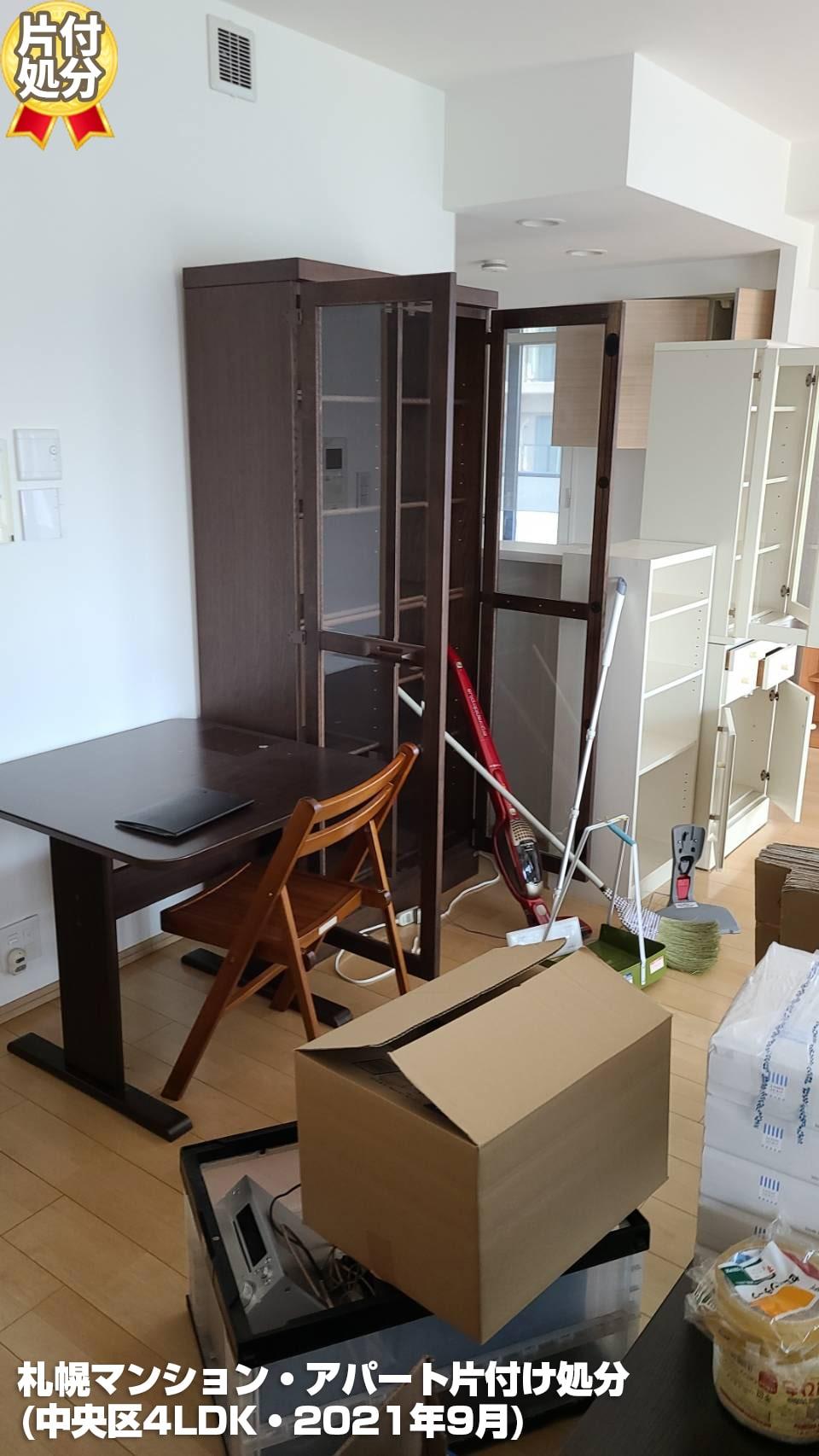 札幌マンション・アパート片付け処分(中央区4LDK・2021年9月)